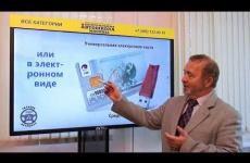 Embedded thumbnail for Запись на экзамен через Гос.Услуги